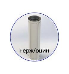 Труба для дымохода нержавеющая утепленная в оцинкованном кожухе (AISI 321)